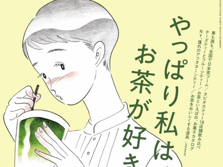 メディア掲載のお知らせ – Hanako(マガジンハウス刊)2019年4月号