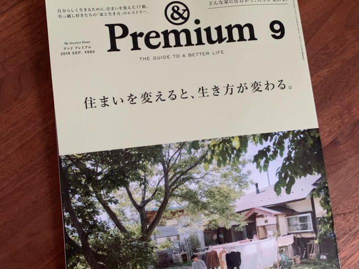 メディア掲載のお知らせ – &Premium(マガジンハウス刊)2019年9月号