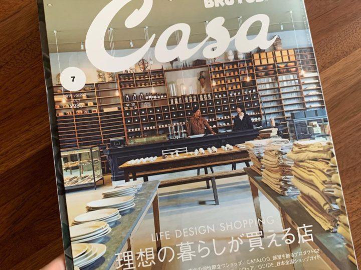 メディア掲載のお知らせ – Casa BRUTUS(マガジンハウス刊)2019年7月号